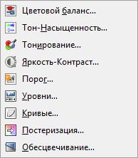 Меню - Инструменты Цвет