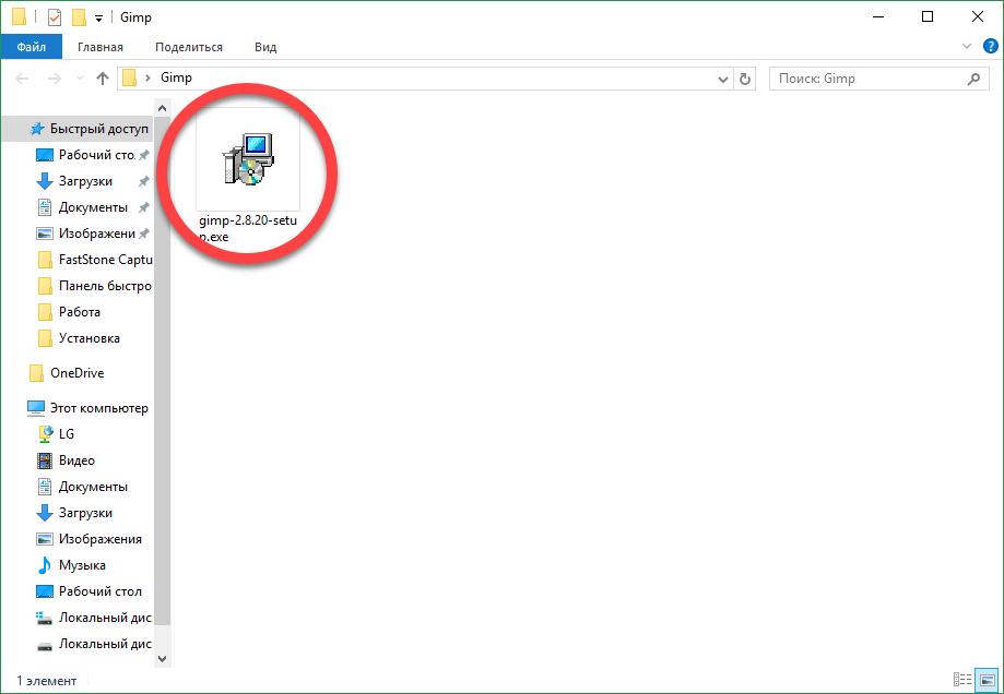 Файл в папке компьютера